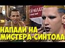 Мистер синтол Кирилл Терешин подвергся нападению Новости сегодня 23 01 2018