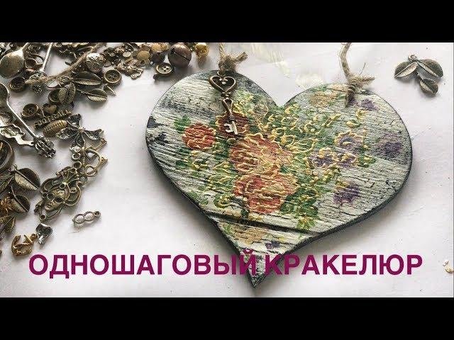 Одношаговый кракелюр/Основы для новичков