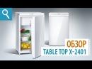 Холодильник ATLANT X 2401 серии Table Top. Обзор малогабаритного холодильника