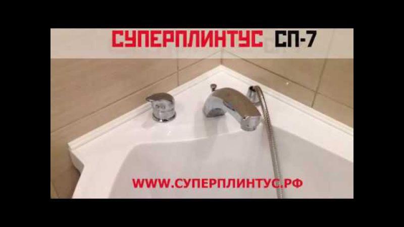 Изящный акриловый плинтус для ванны СУПЕРПЛИНТУС–СП 7 удобство и комфорт в деталях.