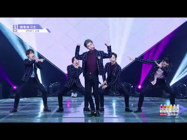 Idol Producer 偶像练习生 PPAP A组 Group A A조