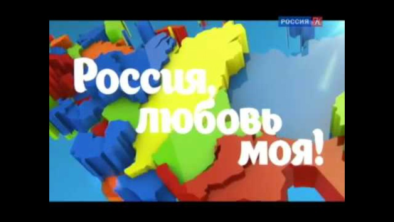 Россия,любовь моя!-ТАЙНЫ УНЭНЭН