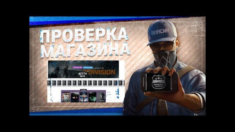 Проверка магазина47 - keys-up.ru (GTA V ЗА 100 РУБЛЕЙ!)