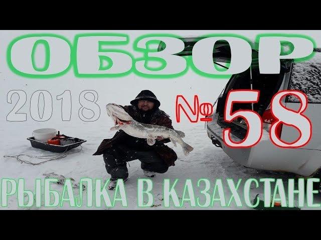 Рыбалкаобзор № 58 за март 2018весенняя рыбалка в Казахстане из АстаныGGG KaiSer TV