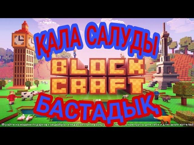 Block Craft 3D:Қала салуды бастадық