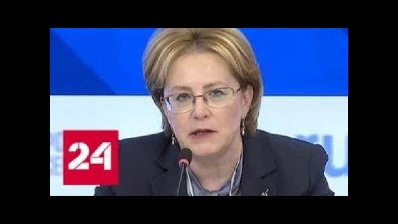 Вероника Скворцова: младенческая и материнская смертность достигла исторического минимума - Россия…