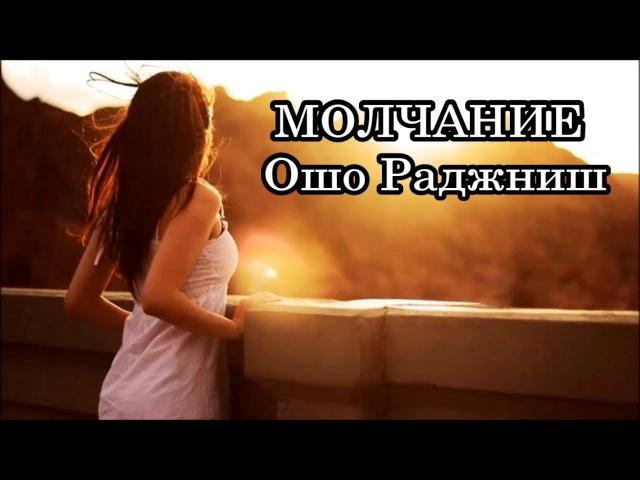 МОЛЧАНИЕ. Раджниш Ошо Аудиокнига «Звук хлопка одной ладони»
