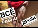 Как накачать ноги Базовая тренировка Два эффективных варианта rfr yfrfxfnm yjub fpjdfz nhtybhjdrf ldf 'aatrnbdys dfhbfynf