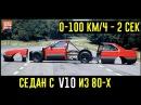 Что если запихнуть мотор от ФОРМУЛЫ 1 в БИЗНЕС СЕДАН