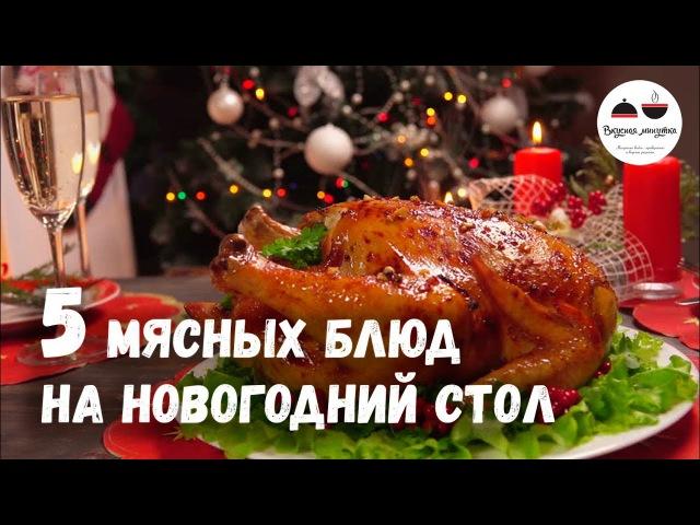 ЧЁРТ, КАК ВКУСНО! - Новогодний стол 2018 МЯСНЫЕ блюда – 5 простых рецептов » Freewka.com - Смотреть онлайн в хорощем качестве