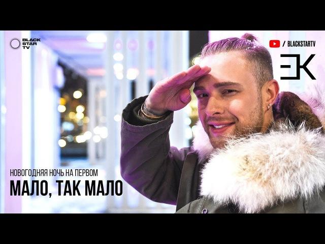 Егор Крид - Мало, так мало (Новогодняя ночь на Первом)
