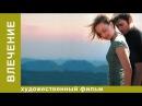Влечение Драма 2017 Зарубежные Фильмы 2017 Фильм 2017 Новинки 2017 StarMedia