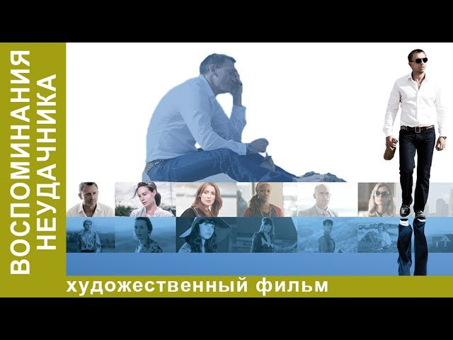 Воспоминания неудачника (2008) драма, понедельник, кинопоиск, фильмы , выбор, кино, приколы, ржака, топ » Freewka.com - Смотреть онлайн в хорощем качестве