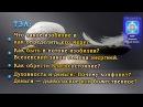 ТЭА Духовность и деньги Почему конфликт Деньги дьявольское или божественное