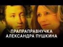 МАРИТА ФИЛЛИПС 15 лет писала либретто к опере Пушкин о своем прапрапрадеде