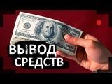 Вывод средств c ОЛИМП ТРЕЙД. Платёжные системы. Налоги. Верификация на Olymp Trade