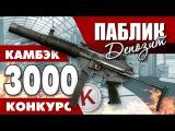 WarFace  ЖЁСТКИЙ КАМБЭК С DAEWOO K7