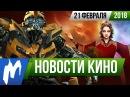 ❗ Игромания! НОВОСТИ КИНО, 21 февраля (Sword Art Online, BAFTA, Суперсемейка 2, Трансформеры)