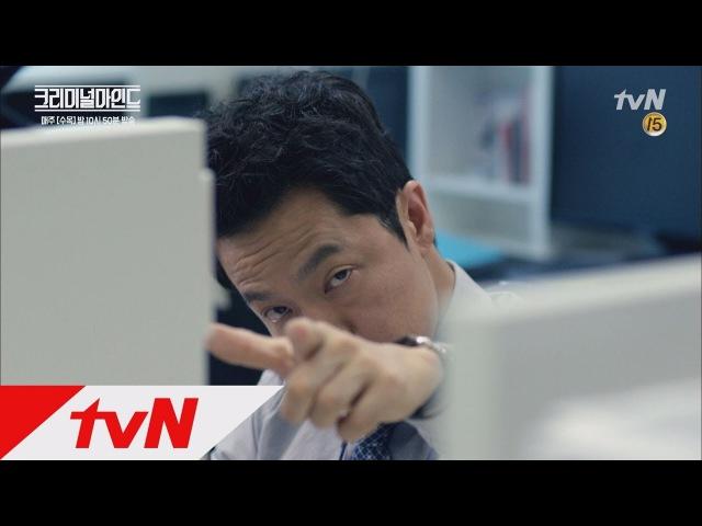 TvN CriminalMinds 동료에게 ′진작에′ 따뜻한 말 한마디 건넵시다 (섬뜩) 170817 EP.8