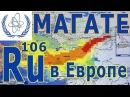 МАГАТЭ - карта Рутения-106 в Европе
