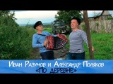 Иван Разумов и Александр Поляков - По деревне