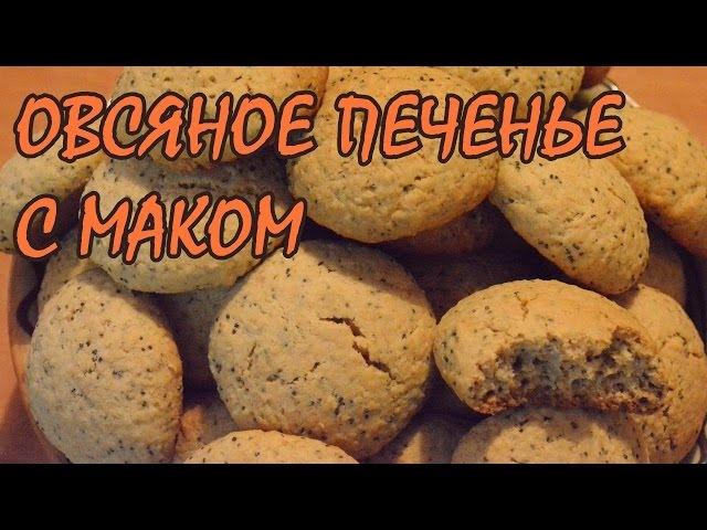 Овсяное печенье c маком. Очень вкусное.