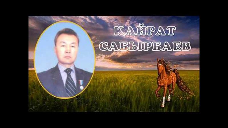 Кайрат Сабырбаев Арулар мекені