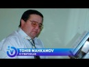 Tohir Mahkamov - G'iybatchilar   Тохир Махкамов - Гийбатчилар (music version) 2018