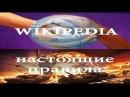 Настоящие правила русской Википедии. Вступление