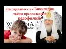 Настоящие правила русской Википедии. Тайны православных педофилов