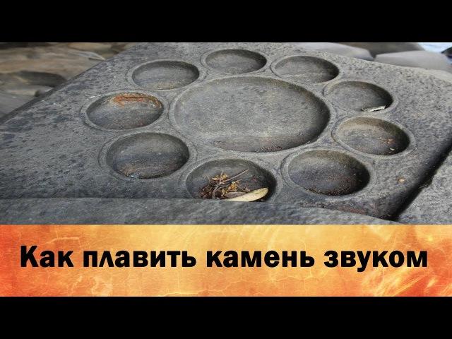 С.Балденков Технология плавки/резки камня звуком (результаты экспериментов)
