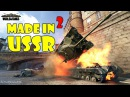 World of Tanks Funny Moments MADE IN USSR 2 Soviet balance