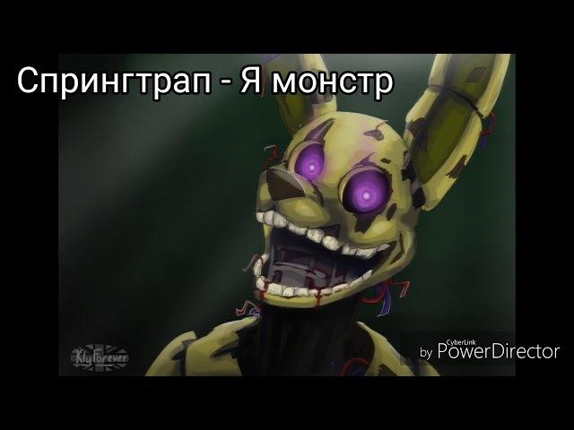 Песни в головах аниматроников фнаф 3