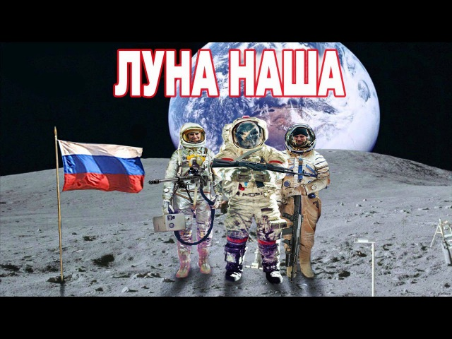 Что русские сделали на Луне! Летать на Луну запрещено! Кем же