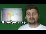Блогер GConstr в восторге! Вздобрись! (Ноябрь 2013). От Макса Брандта
