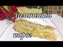 лимонник лимонный пирог очень вкусный