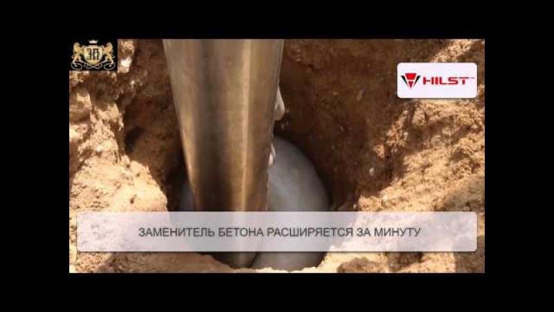 Испытание на прочность столбов смонтированных с заменителем бетона HILST.