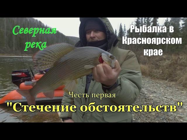 Лучшая харюзовая рыбалка в жизни/Труднодоступная северная река/1