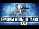 Приколы World of Tanks Для взрослых 38