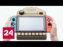 Nintendo представила картонный конструктор для приставки Switch Россия 24