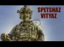 SPETSNAZ RUSSIAN VITYAZ