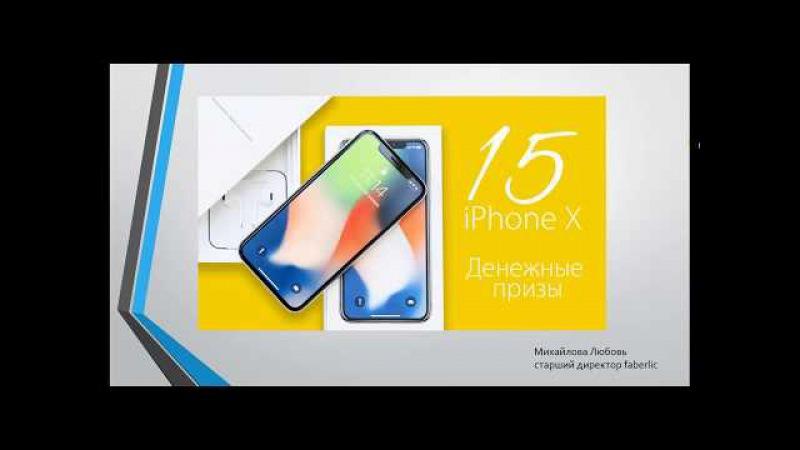 Новая акция Faberlic / Iphone X за 1 руб. / Деньги от faberlic
