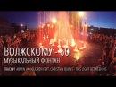 Волжский Фонтан Armin van Buuren feat Christian Burns This Light Between Us