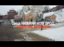 Съезд в Нижнем Новгороде | Городские артефакты