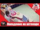 Видеокамера сняла нападение с ножом на аптекаря в Москве