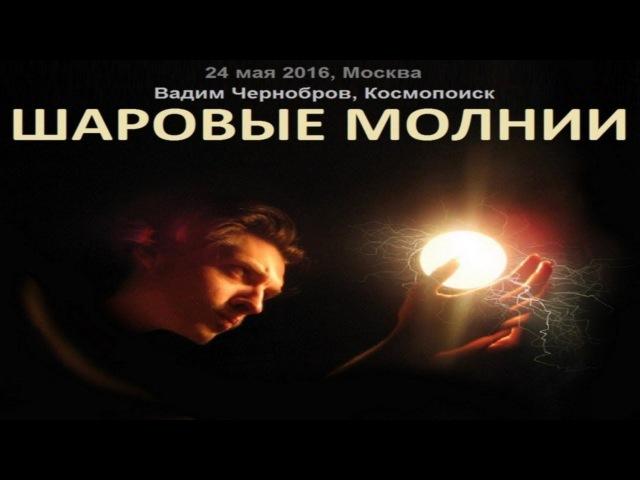 Вадим Чернобров. Шаровые молнии