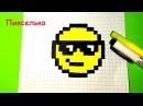 Как Рисовать Смайлик в Очках - Рисунки по клеточкам ♥ How to Draw Emoji with Sunglasses pixelart