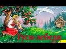 Русская народная сказка для малышей. ГУСИ ЛЕБЕДИ. Слушать аудиосказки с картинк ...