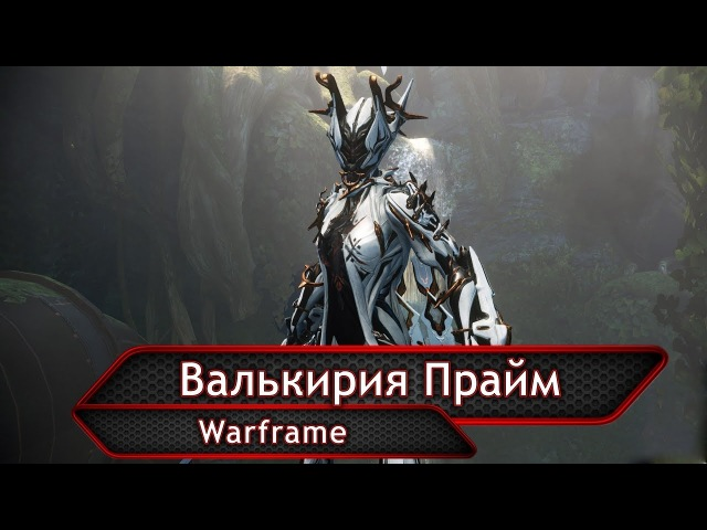Warframe. Валькирия Прайм.