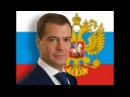 Медведев в качестве ПРЕЗИДЕНТА ВСПОМНИТЬ ВСЕ